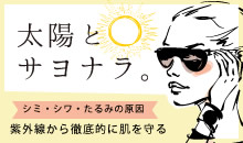 太陽とサヨナラ。シミ・シワ・たるみの原因、紫外線から徹底的に肌を守る