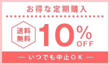 お得な定期購入:送料無料&10%OFF&いつでも中止OK