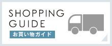SHOPPING GUIDE:お買い物ガイド