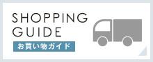 SHOPPING GUIDE:お買い物ガイド