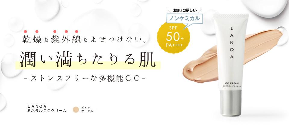 乾燥も紫外線もよせつけない。ストレスフリーな多機能CCクリームで潤い満ちたりる肌へ。SPF50+PA++++、お肌に優しいノンケミカル。