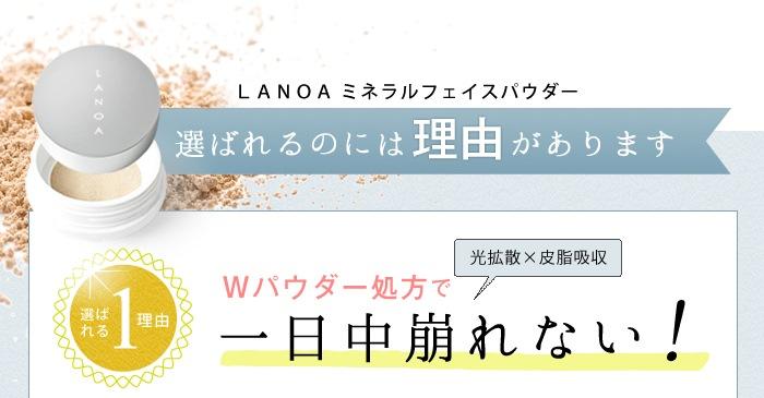LANOAのフェイスパウダーが選ばれるのには理由があります
