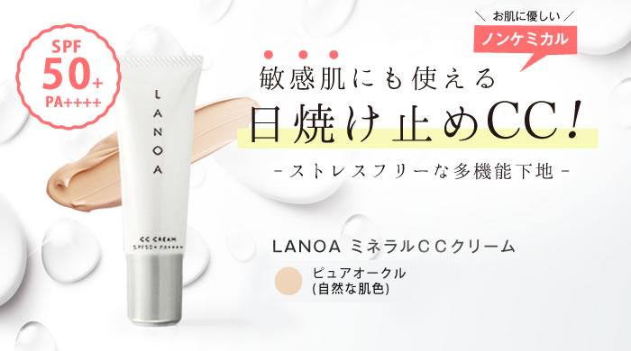 敏感肌にも使える日焼け止めCCクリーム LANOAミネラルCCクリーム