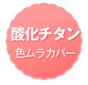 酸化チタン:色ムラカバー