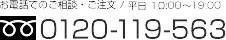 お電話でのご相談・ご注文(平日10:30~18:00)/TEL:0120-162-618